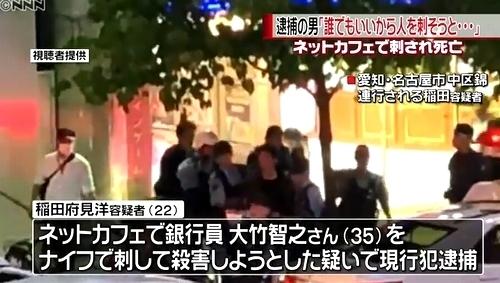愛知県名古屋市中区錦ネットカフェ男性殺人1.jpg