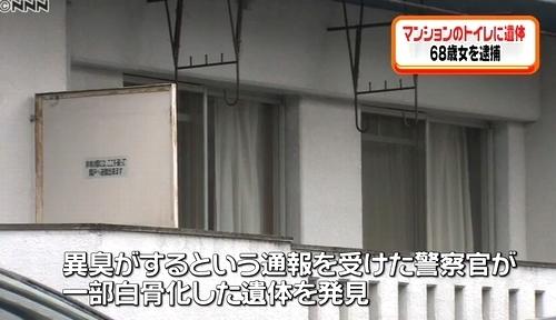愛知県岡崎市で夫死体遺棄で妻逮捕0.jpg