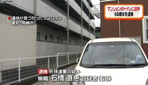 愛知県岡崎市で夫死体遺棄で妻逮捕1.jpg