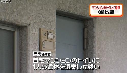 愛知県岡崎市で夫死体遺棄で妻逮捕2.jpg