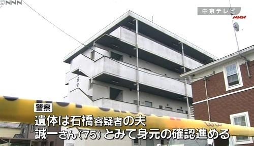 愛知県岡崎市で夫死体遺棄で妻逮捕4.jpg