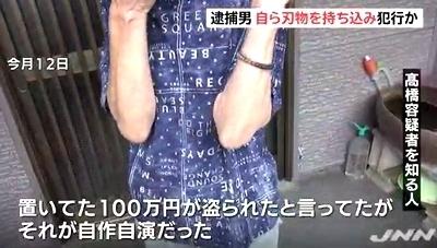 愛知県岡崎市男性殺人で知人男逮捕3.jpg