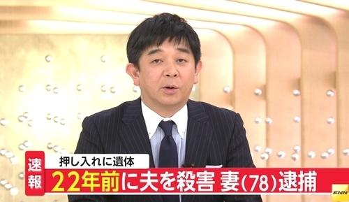 愛知県豊川市22年前の妻が夫殺害事件.jpg