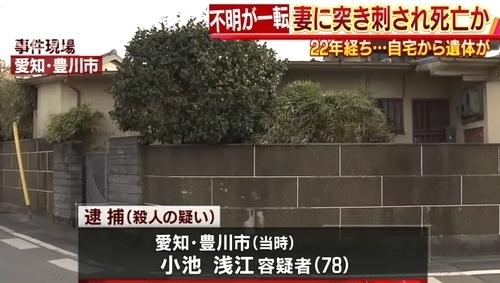 愛知県豊川市22年前の妻が夫殺害事件0.jpg