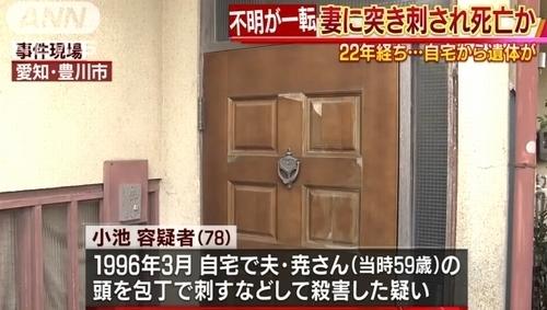 愛知県豊川市22年前の妻が夫殺害事件1.jpg
