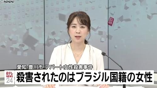 愛知県豊川市ブラジル人女性殺人.jpg