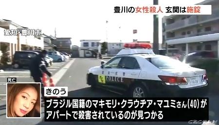 愛知県豊川市ブラジル人女性殺人1.jpg