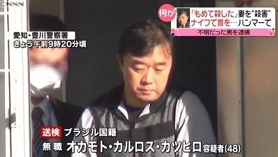 愛知県豊川市ブラジル妻殺人で夫逮捕2.jpg