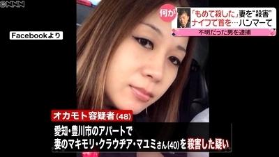 愛知県豊川市ブラジル妻殺人で夫逮捕3.jpg