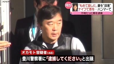 愛知県豊川市ブラジル妻殺人で夫逮捕5.jpg