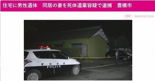 愛知県豊橋市男性死体遺棄で妻逮捕.jpg