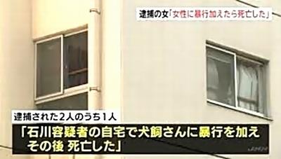 愛知県豊田市31歳女性暴行死体遺棄.jpg