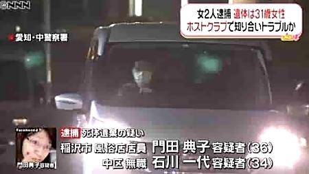 愛知県豊田市31歳女性暴行死体遺棄2.jpg