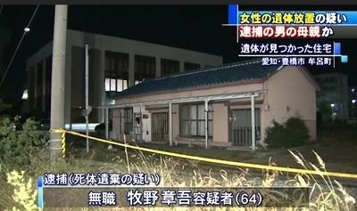 愛知県豊田市で高齢母親死体放置1.jpg