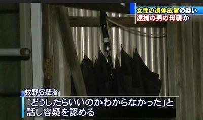 愛知県豊田市で高齢母親死体放置2.jpg