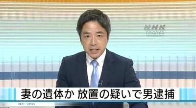 愛知県阿久比町妻の遺体遺棄.jpg