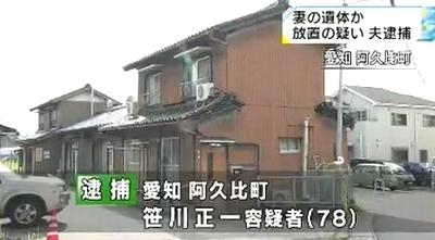 愛知県阿久比町妻の遺体遺棄2.jpg