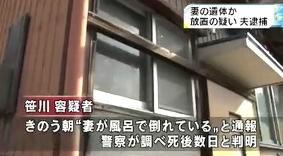 愛知県阿久比町妻の遺体遺棄4.jpg