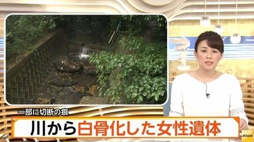 斉藤舞子が伝えるニュース北九州市切断白骨化女性死体遺棄.jpg
