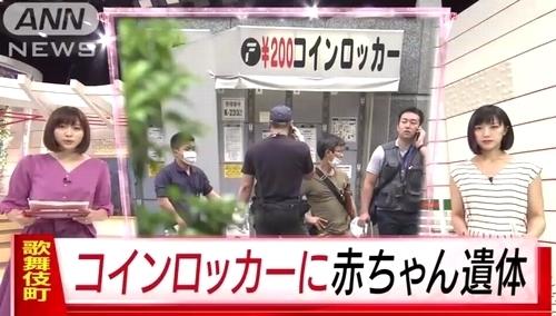 新宿区歌舞伎町コインロッカー乳女児死体遺棄.jpg