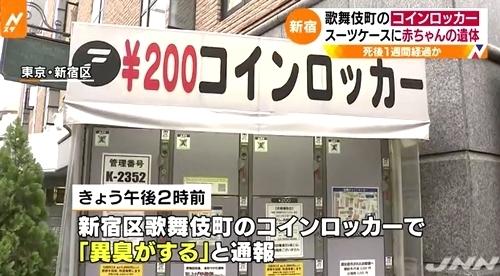 新宿区歌舞伎町コインロッカー乳女児死体遺棄0.jpg