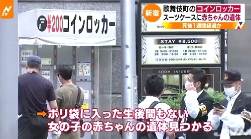 新宿区歌舞伎町コインロッカー乳女児死体遺棄1.jpg