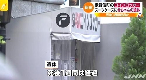 新宿区歌舞伎町コインロッカー乳女児死体遺棄2.jpg