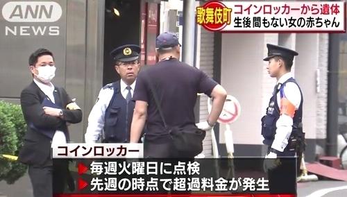 新宿区歌舞伎町コインロッカー乳女児死体遺棄3.jpg