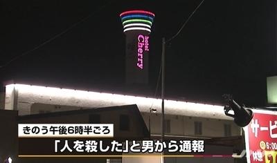 新潟市ラブホテル女性殺人.jpg