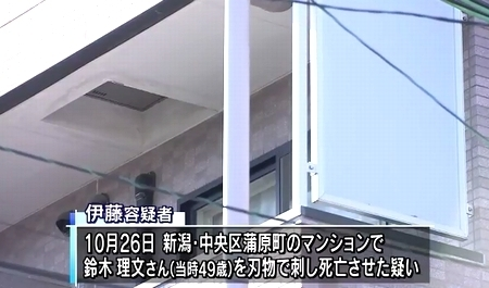 新潟市男性殺人1.jpg