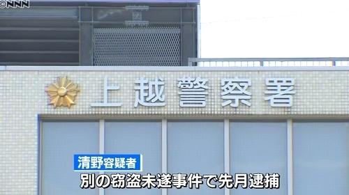 新潟県上越市70歳女性放火殺人3.jpg