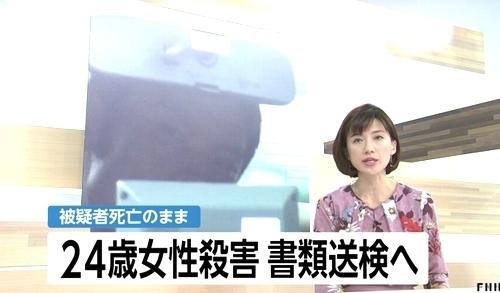 新潟県十日町市女性殺人事件.jpg