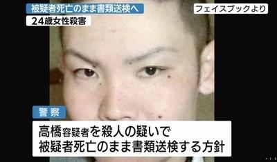 新潟県十日町市女性殺人事件3.jpg
