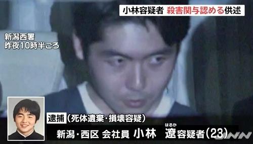 新潟県新潟市小2女児殺人遺体轢死事件1.jpg
