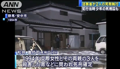 日テレ鈴木美穂アナウンサー_2人死刑執行2a.jpg