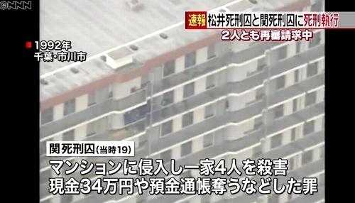 日テレ鈴木美穂アナウンサー_2人死刑執行3.jpg