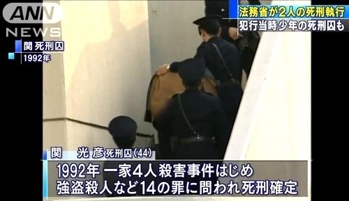 日テレ鈴木美穂アナウンサー_2人死刑執行3a.jpg