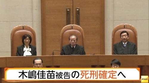 木嶋佳苗被告死刑.jpg
