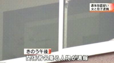 札幌市中央区マンション男性変死遺体遺棄2.jpg