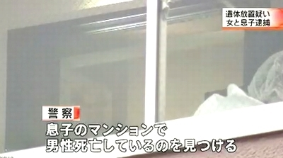 札幌市中央区マンション男性変死遺体遺棄3.jpg