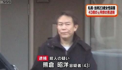 札幌市西区女性作業療法士殺人事件1.jpg
