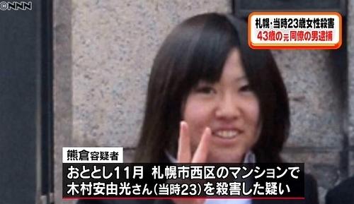 札幌市西区女性作業療法士殺人事件3.jpg