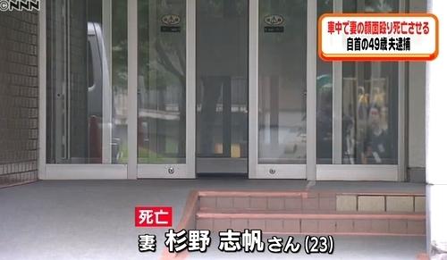 札幌市豊平区23歳妻暴行死夫逮捕3.jpg