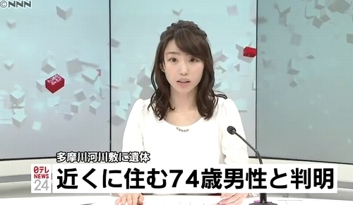 東京大田区多摩川河川敷に高齢男性変死体.jpg