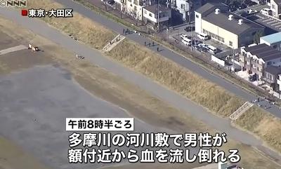 東京大田区多摩川河川敷に高齢男性変死体1.jpg