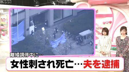 東京家庭裁判所内女性殺人事件.jpg