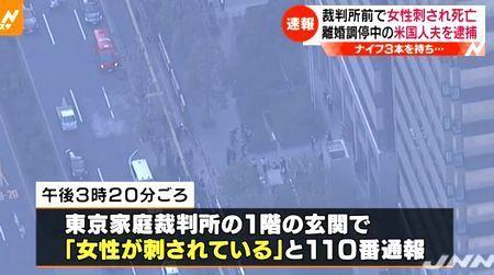 東京家庭裁判所内女性殺人事件1.jpg