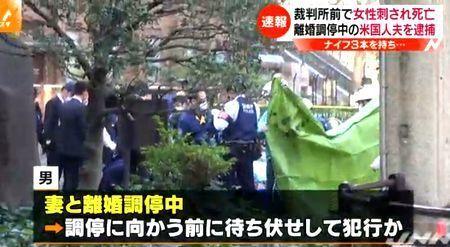 東京家庭裁判所内女性殺人事件4.jpg