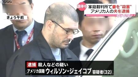 東京家裁妻殺人で米国人逮捕.jpg