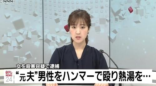 東京都三鷹市元夫ハンマー殺人.jpg